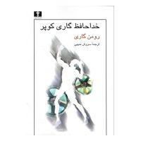 کتاب خداحافظ گاری کوپر اثر رومن گاری نشر نیلوفر