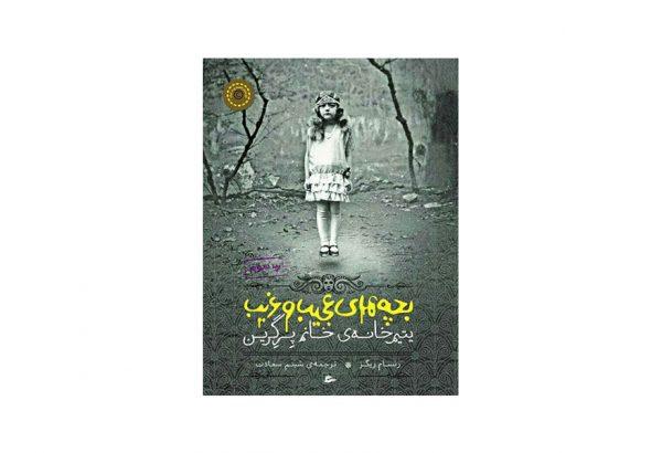 کتاب بچه های عجیب و غریب خانه ی خانم پرگرین نشر سایه گستر
