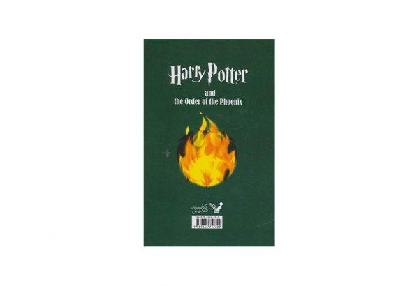 کتاب هری پاتر و محفل ققنوس اثر جی. کی. رولینگ کتابسرای تندیس- جلد سوم