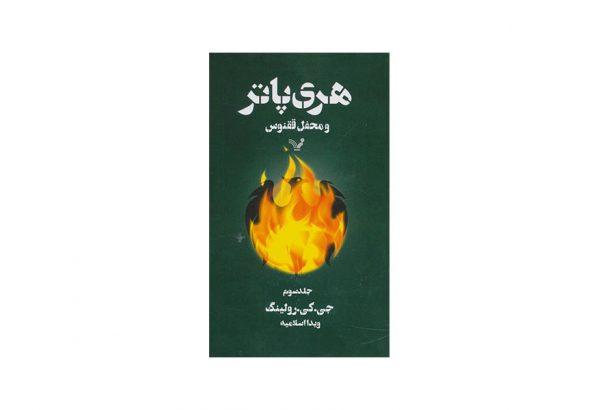کتاب هری پاتر و محفل ققنوس اثر جی. کی. رولینگ کتابسرای تندیس- جلد دوم