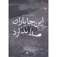 کتاب اينجا باران صدا ندارد اثر کامران محمدی نشر چشمه