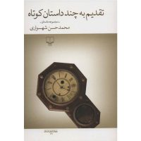 کتاب تقدیم به چند داستان کوتاه اثر محمد حسن شهسواری نشر چشمه