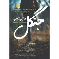 کتاب جنگل نشر آموت
