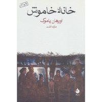 كتاب خانه خاموش اثر اورهان پاموك ترجمه مژده الفت انتشارات ماهي