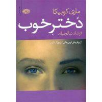 کتاب دختر خوب نشر آموت