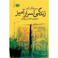 کتاب زندگی اسرار آمیز نشر آموت