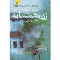 کتاب زن همسایه نشر آموت