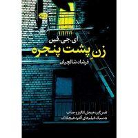 کتاب زن پشت پنجره نشر آموت