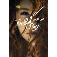 کتاب زیبای گمشده نشر آموت