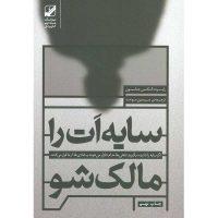 کتاب سایه ات را مالک شو