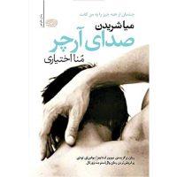 کتاب صدای آرچر نشر آموت