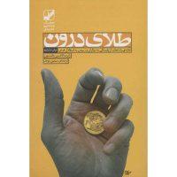 کتاب طلای درون