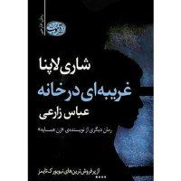 کتاب غریبه ای در خانه نشر آموت