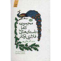 کتاب مجموعه داستانهای فلانری اوکانر