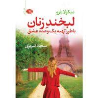 کتاب لبخند زنان نشر آموت