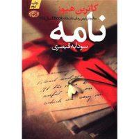 کتاب نامه نشر آموت