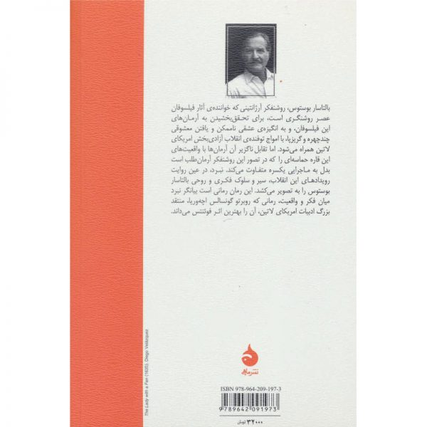 کتاب نبرد اثر کارلوس فوئنتس