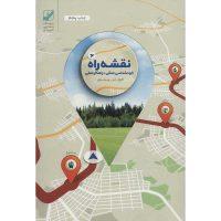 کتاب نقشه راه نشر بنیاد فرهنگ زندگی