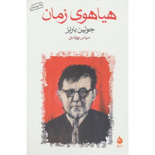 کتاب هیاهوی زمان اثر جولیان بارنز