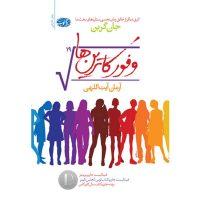 کتاب وفور کاترین ها نشر آموت