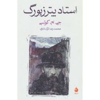 کتاب استاد پترزبورگ اثر جی.ام.کوتسی