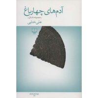 کتاب آدم های چهار باغ اثر محمد علی خدایی نشر چشمه
