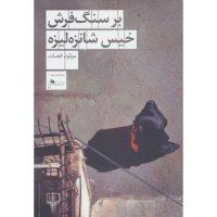 کتاب بر سنگ فرش خیس شانزه لیزه اثر مولود قضات نشر چشمه