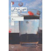 کتاب خون مردگی اثر الهام فلاح نشر چشمه
