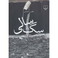 کتاب سگ سالی اثر بلقیس سلیمانی نشر چشمه