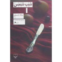 کتاب شب شمس اثر میلاد حسینی نشر چشمه