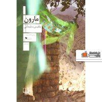 کتاب مارون اثر بلقیس سلیمانی نشر چشمه