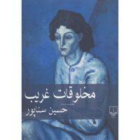 کتاب مخلوقات غریب اثر حسین سناپور نشر چشمه