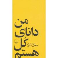 کتاب من دانای کل هستم اثر مصطفی مستور نشر چشمه