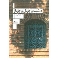 کتاب هشت و چهل و چهار اثر کاوه فولادی نسب نشر چشمه