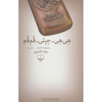 کتاب هی هی - جبلی - قم قم اثر رضا دانشور نشر چشمه