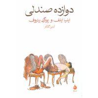 کتاب دوازده صندلی اثر ایلیا ایلف و یوگنی پتروف انتشارات ماهی
