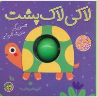 کتاب توپی لاکی لاکپشت