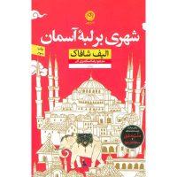 کتاب شهری بر لبه آسمان اثر الیف شافاک