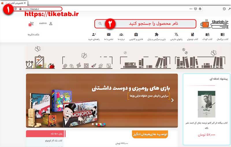 عکس اول از راهنمای خرید سایت تیکتاب tiketab.ir