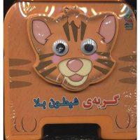 کتاب فومی گربه شیطون بلا