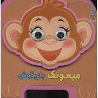 کتاب فومی میمونک بازیگوش