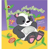 کتاب لمسی کتابمو باز میکنم حیوونامو ناز میکنم در باغ وحش