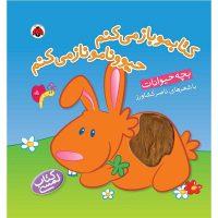 کتاب لمسی کتابمو باز میکنم حیوونامو ناز میکنم بچه حیوانات