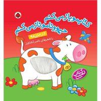 کتاب لمسی کتابمو باز میکنم حیوونامو ناز میکنم در مزرعه