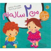 کتاب قصه های نینه و نانی من 2 ساله ام