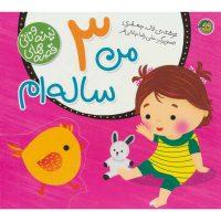 کتاب قصه های نینه و نانی من 3 ساله ام