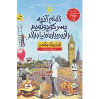 کتاب تمام آنچه پسر کوچولویم باید درباره ی دنیا بداند اثر فردریک بکمن