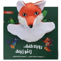 کتاب عروسکی روباه کلک،زاغو زبلک