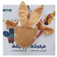 کتاب عروسکی خرگوشک دراز گوشک