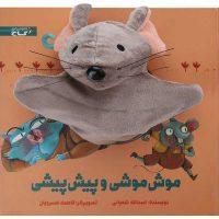 کتاب عروسکی موش موشی و پیش پیشی